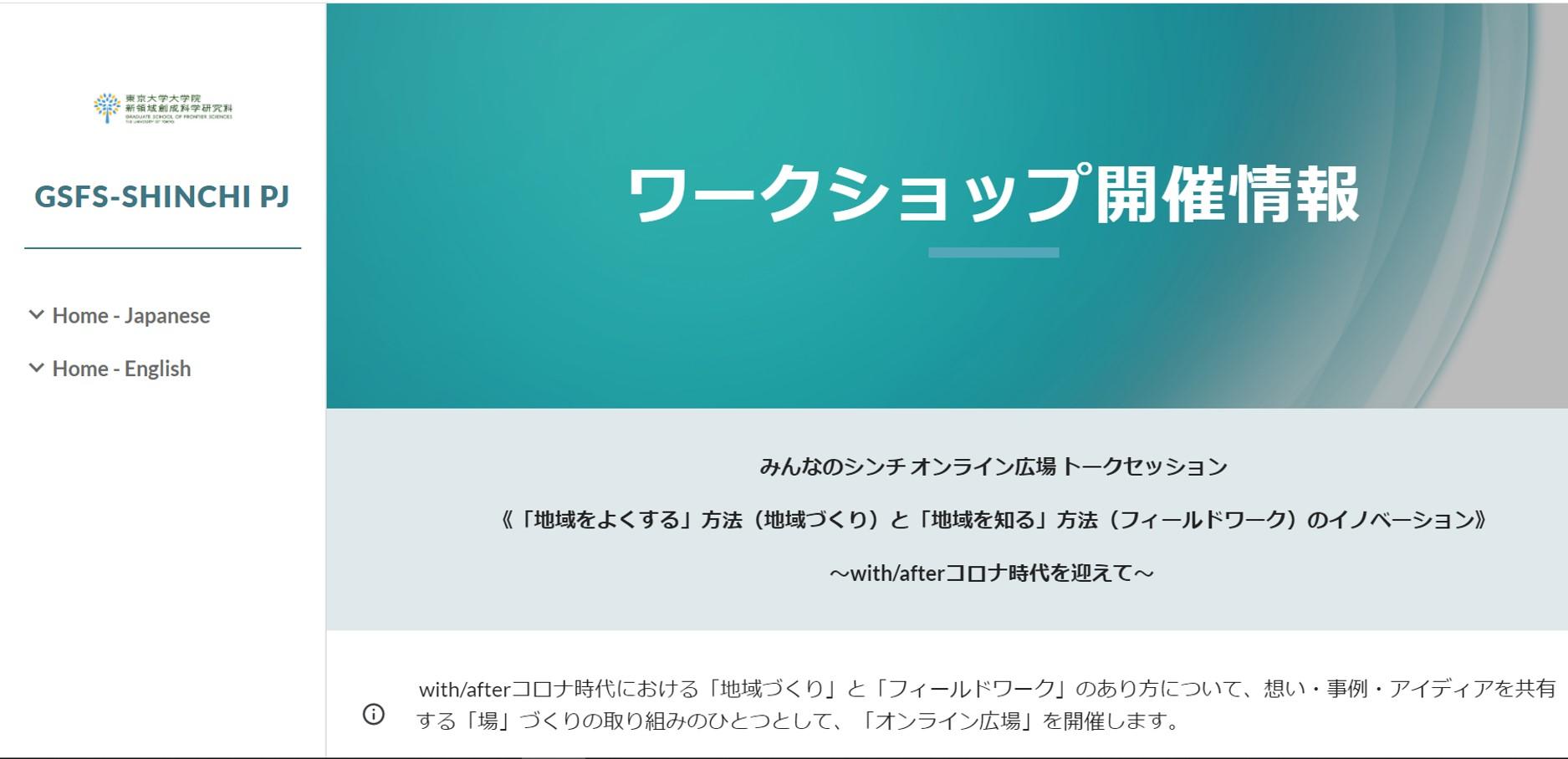 東大オンライン地域づくりシンチ報告02