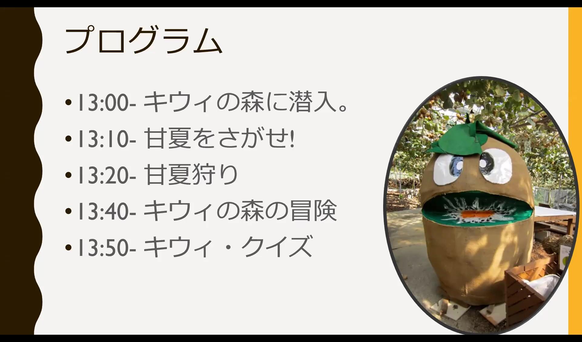掛川フルーツカントリーオンライン02
