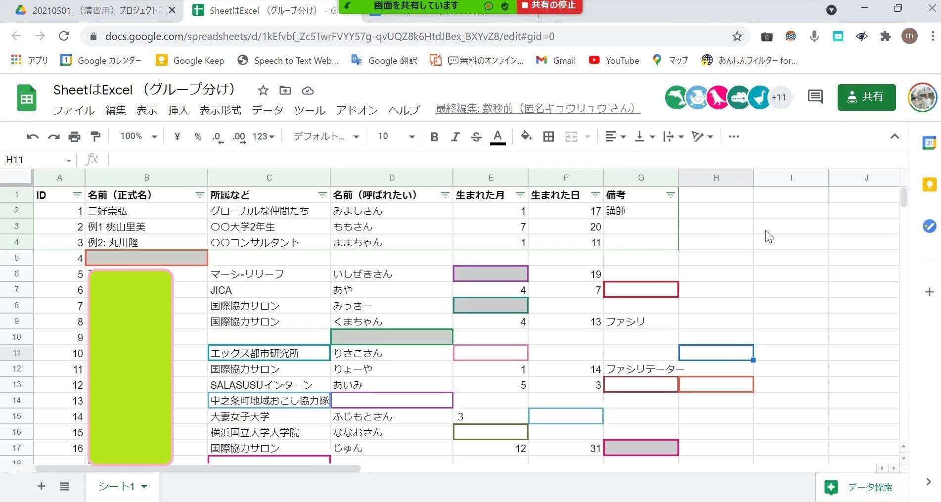 プロジェクト実行向上研修オンライン報告03