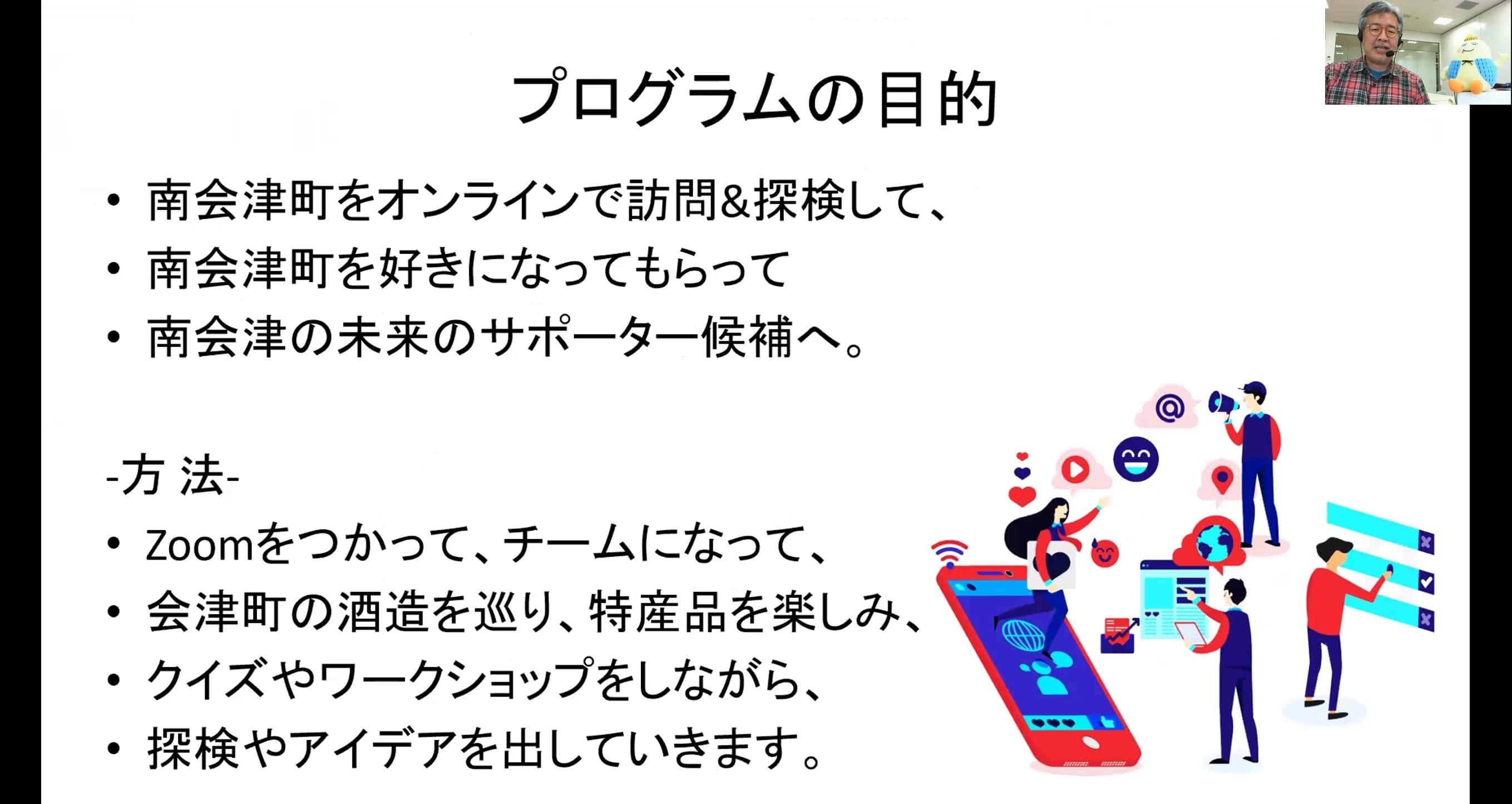 南会津オンラインスタディツアー2020報告_03