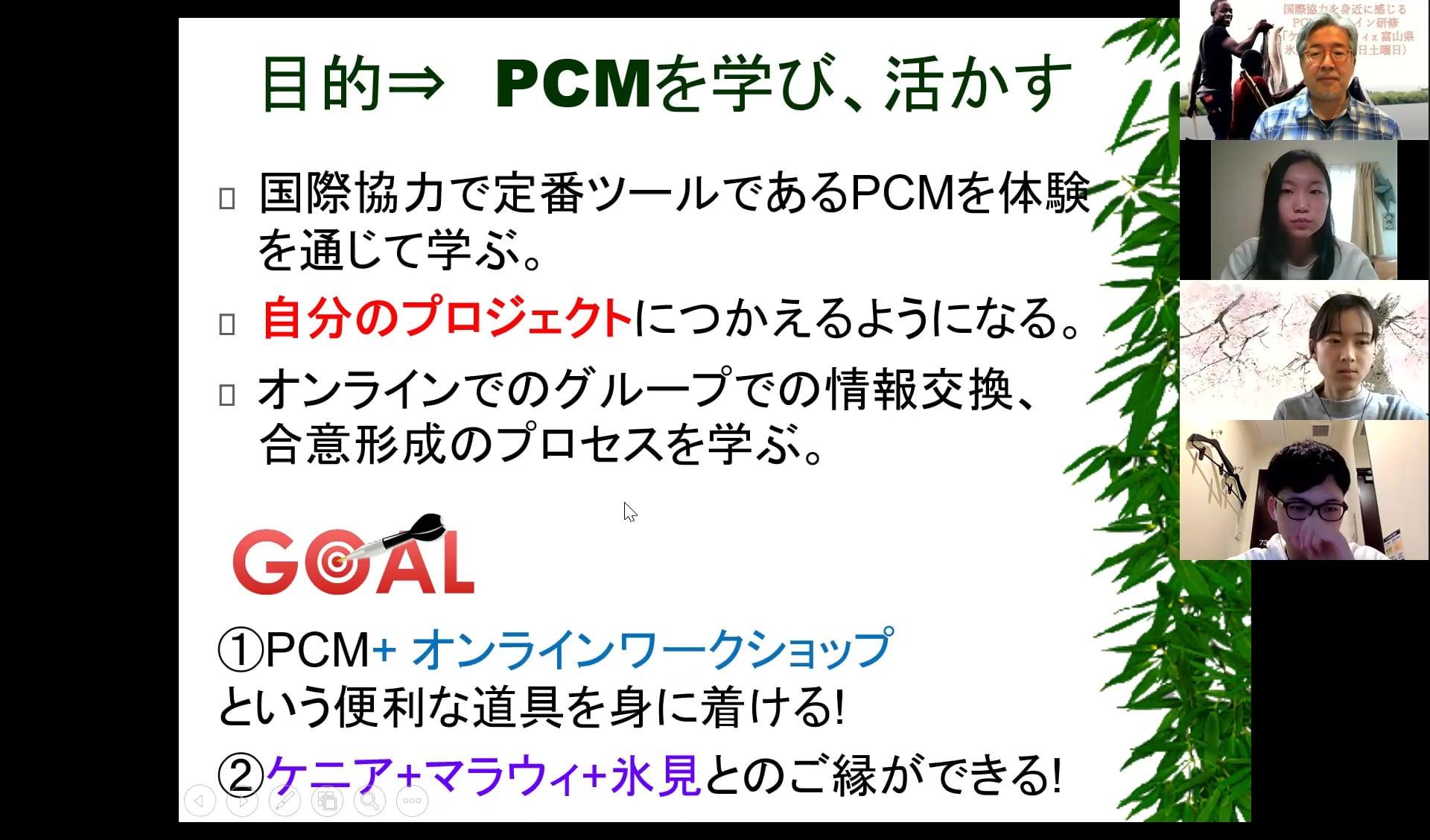 PCMケニアマラウィ氷見編報告04