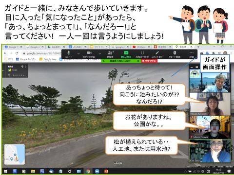 東大オンライン地域づくりシンチ報告04