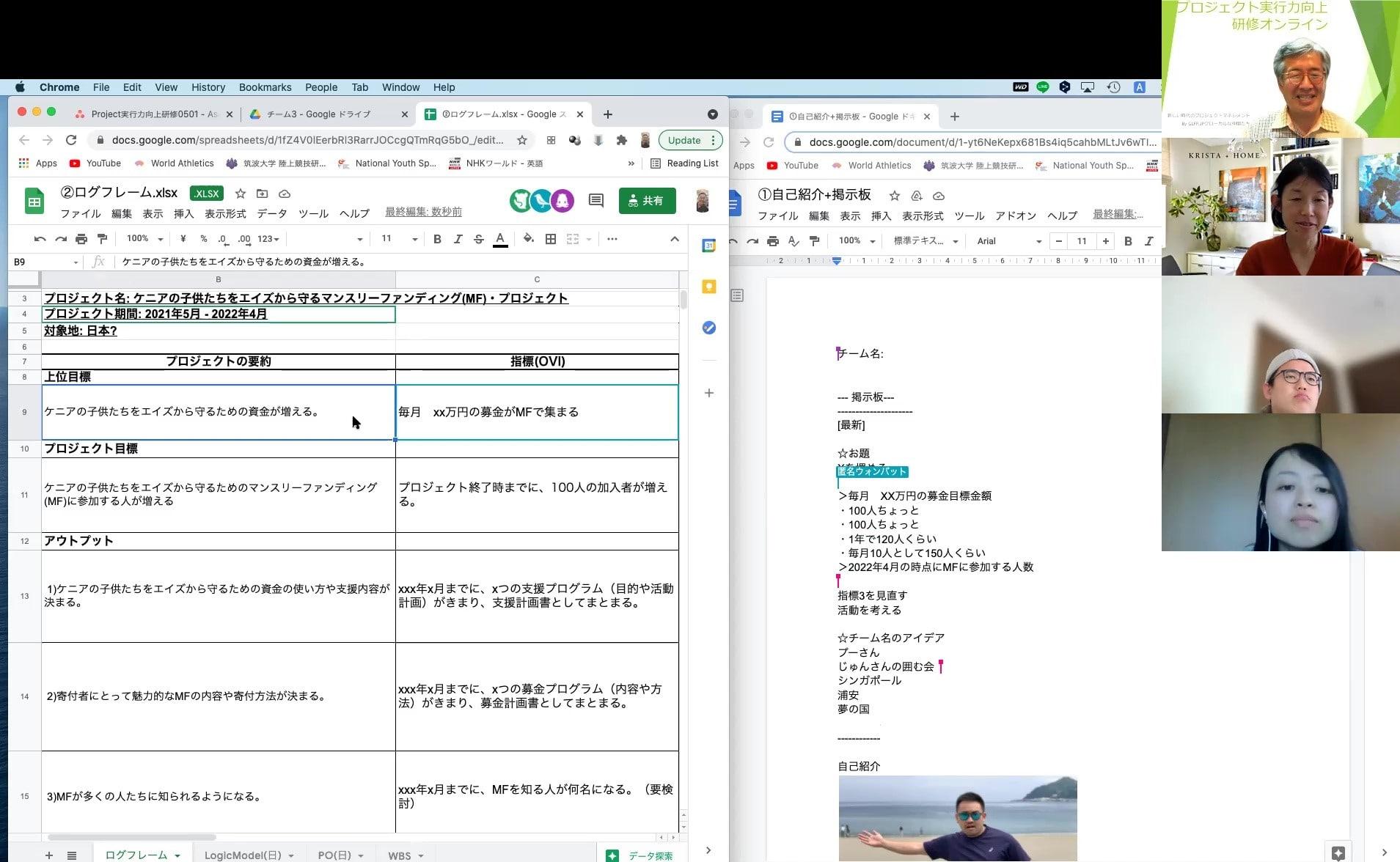 プロジェクト実行向上研修オンライン報告05