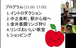 リンゴハンター報告_07