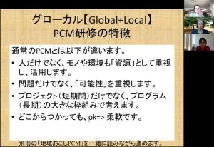 PCMウェビナー中之条2報告_09