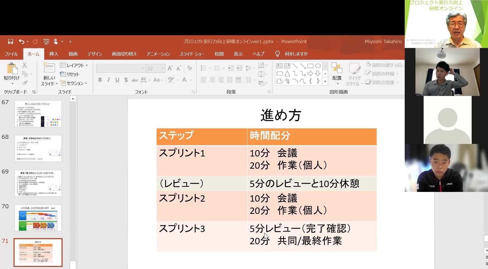 プロジェクト実行向上研修オンライン報告10
