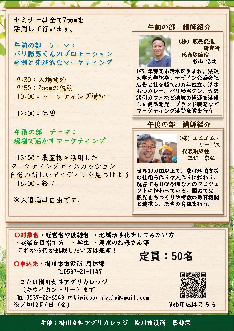 掛川カレッジ2020募集2