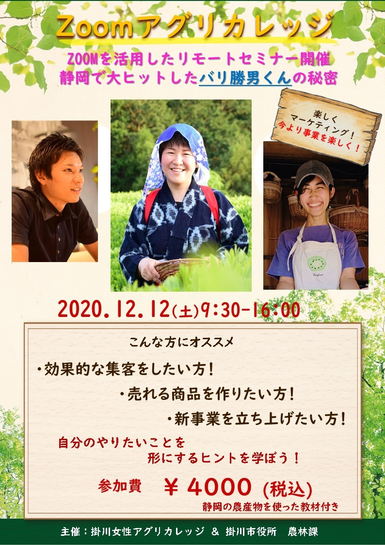 掛川カレッジ2020募集1