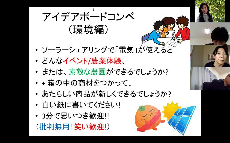 松田町オンラインPCM報告17