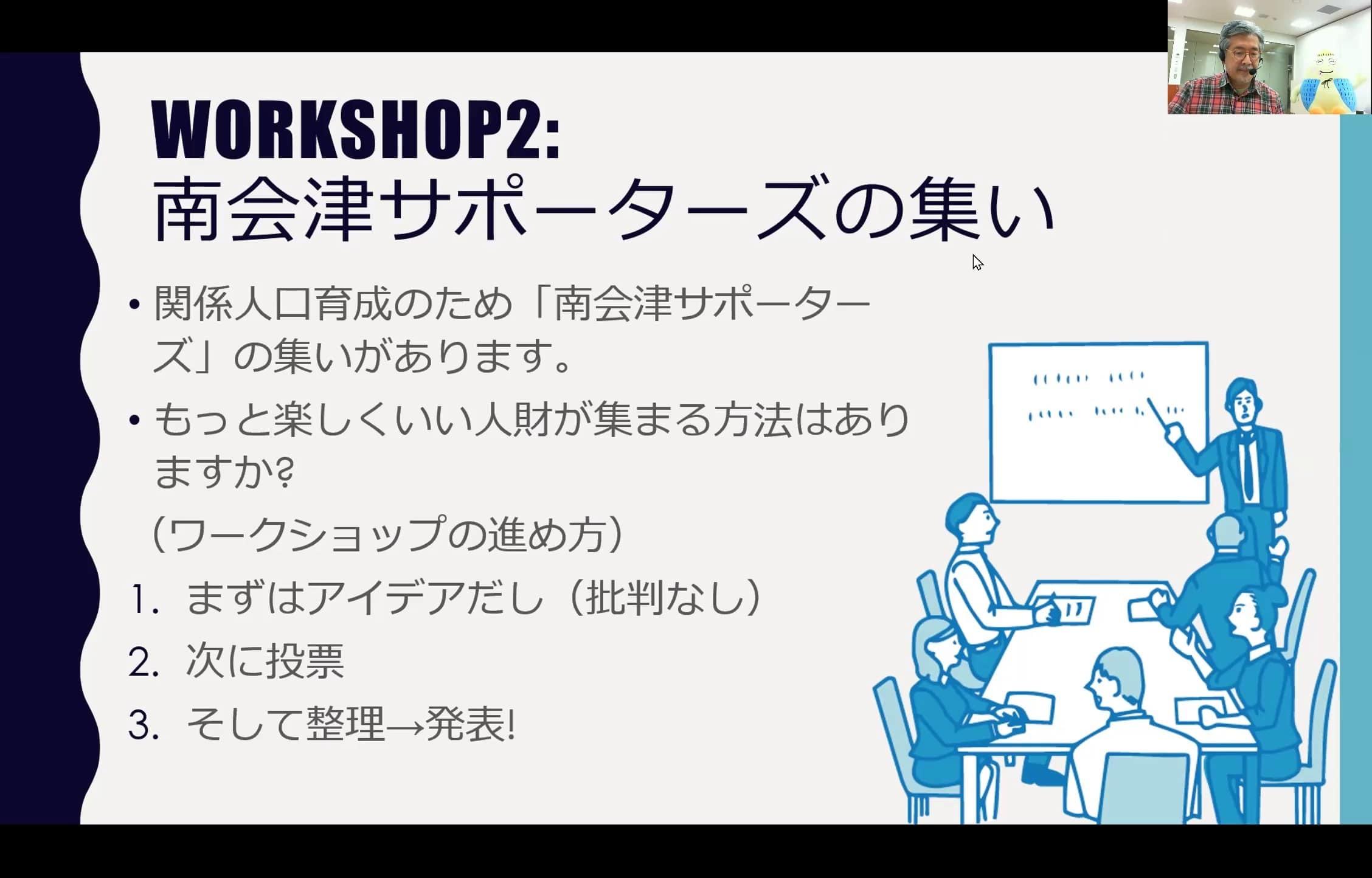 南会津オンラインスタディツアー2020報告_17