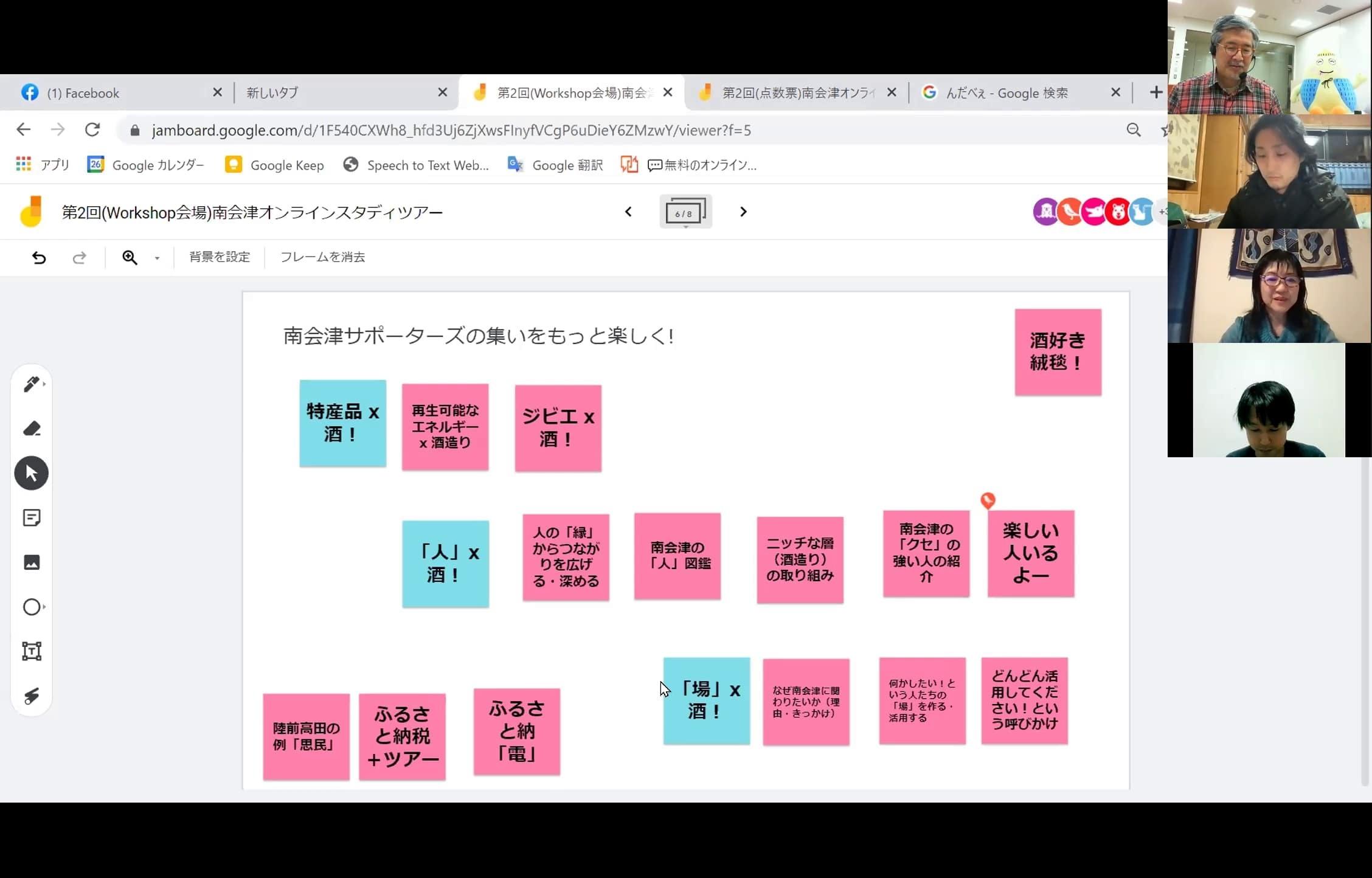 南会津オンラインスタディツアー2020報告_18