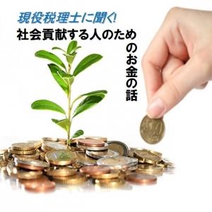 お金の話募集_03