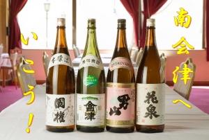 南会津酒11