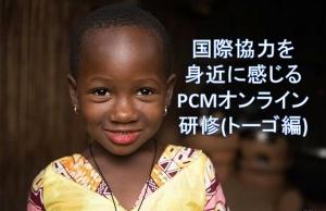 PCMトーゴ編