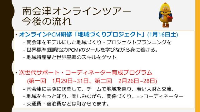 南会津オンラインスタディツアー2020報告_21