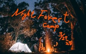 掛川ナイトフォレストキャンプ