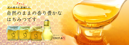 石塚養蜂園01