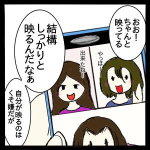 オンライン飲み会2