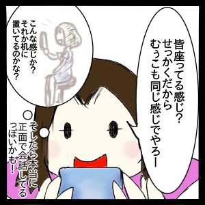 オンライン飲み会3