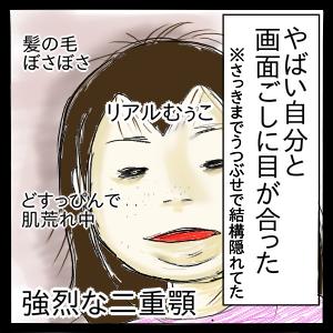 オンライン飲み会5