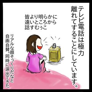 オンライン飲み会6
