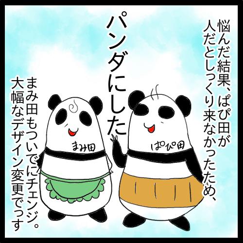 ぱぴ田とまみ田のパンダ20200702
