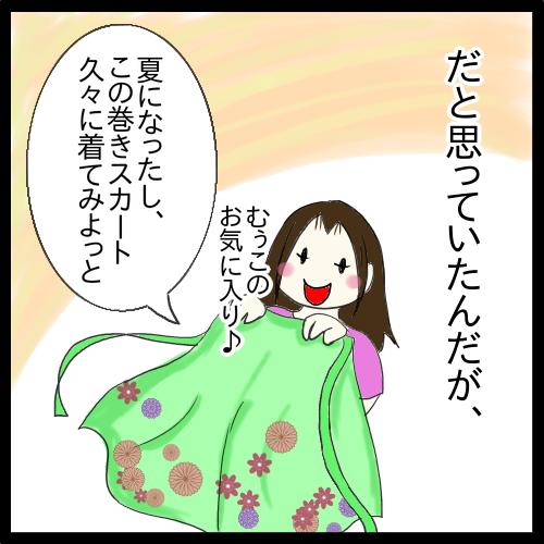 巻きスカート071002