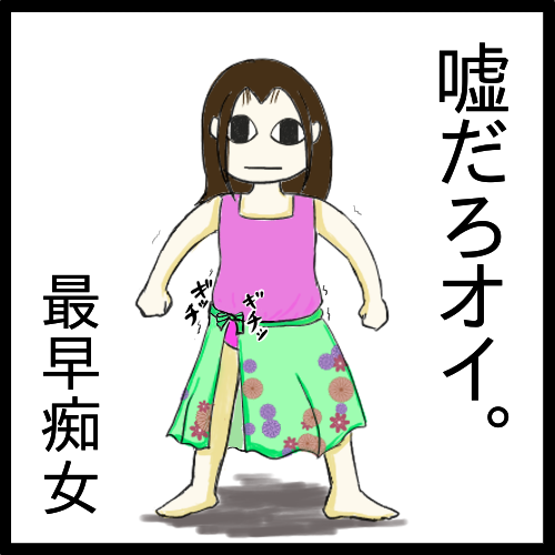 巻きスカート071003
