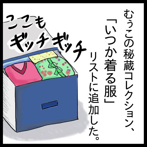 巻きスカート071004
