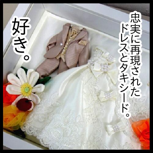 ドレスとタキシードリメイク14