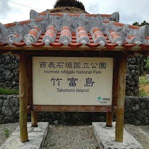 石垣島竹富20200724-01