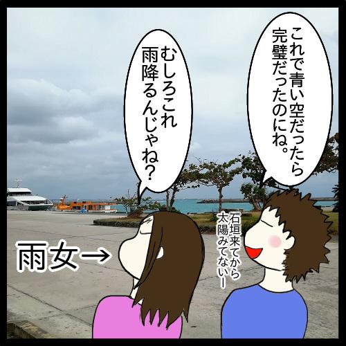 石垣島竹富20200724-02