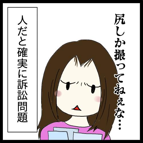 石垣島旅行1日目その4072601