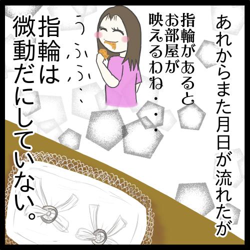 結婚指輪20200800206