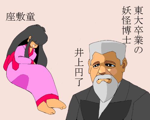 井上円了と座敷童