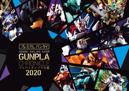 プレバンガンプラ年鑑2020(デジタルカタログ)