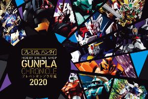 プレバンガンプラ年鑑2020(デジタルカタログ) (1)
