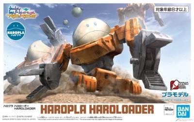 ハロプラ ハロローダーのパッケージ(箱絵)