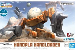 ハロプラ ハロローダーのパッケージ(箱絵)t