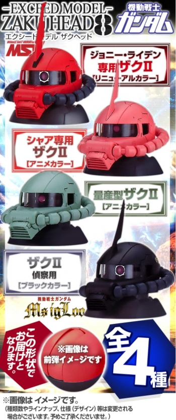 機動戦士ガンダム EXCEED MODEL ZAKU HEAD(ザクヘッド) 8
