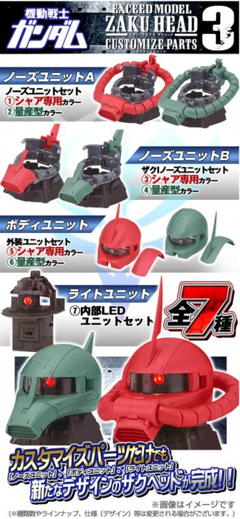機動戦士ガンダム EXCEED MODEL ZAKU HEAD(ザクヘッド) カスタマイズパーツ3