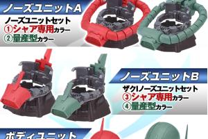 機動戦士ガンダム EXCEED MODEL ZAKU HEAD(ザクヘッド) カスタマイズパーツ3t