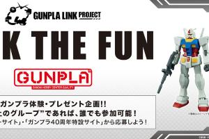 """ガンプラ40周年 """"LINK THE FUN"""" ガンプラ体験・プレゼント企画 一般の方向け応募受付t"""