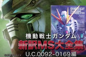 機動戦士ガンダム新訳MS大全集 U.C.0092‐0169編t3