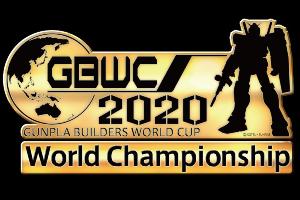『ガンプラビルダーズワールドカップ2020』の開催延期決定t
