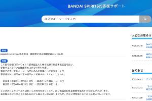 BANDAI SPIRITSお客様窓口(ガンプラ、ガンダムトイ他)電話受付休止期間延長のお知らせt