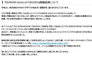 『GUNDAM docks at FUKUOKA』開催延期t
