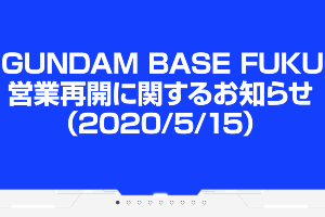 「THE GUNDAM BASE FUKUOKA」t