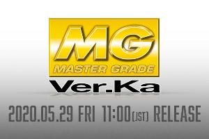 ガンプラ「MG Ver.Ka」の新商品t