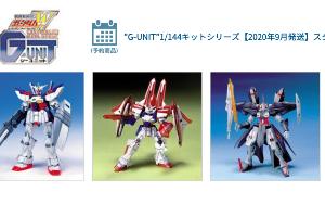 """G-UNIT""1_144キットシリーズ【2020年9月発送】t"